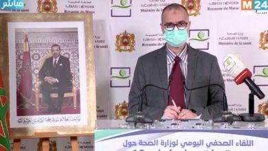 Photo of Coronavirus en Marruecos: 45 casos nuevos, 2,495 pacientes activos