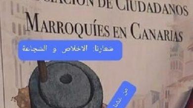 """Photo of Asociación cidadanos marroquíes en Canarias: Puntos sobre las """"ies"""""""