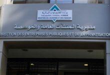 Photo de Marruecos,Economía: Empresas públicas: rentabilidad cercana a cero en 2020