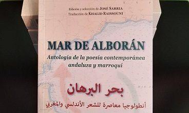 """Photo de El Club de Amigos de Marruecos en España presenta a:  """"MAR DE ALBORÁN""""  Antología de la poesía contemporánea andaluza y marroquí"""