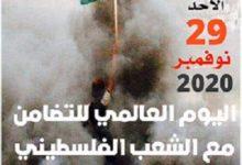 Photo de 29/11/ONU:  Día Internacional de Solidaridad con el Pueblo Palestino