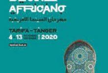 Photo de Del 4 al 13 de diciembre en Tánger y Tarifa:  El XVII Festival de Cine Africano, una edición en salas y online