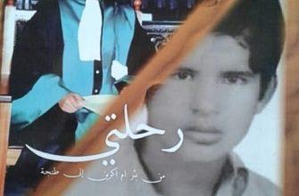 Photo de Literatura:  Lectura del profesor Ahmed Bumkasar (*) a la obra de biografía del letrado Mohamed Sidati Abahaj
