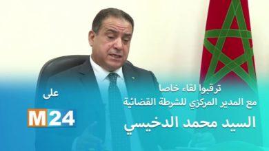 Photo de M24/dentro de unos instantes:  Entrevista con el Director Central de la Policía Judicial, Sr. Mohamed Al-Dakhisi -Video-