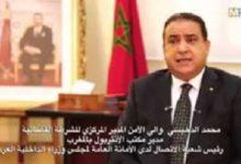 Photo de M24: Diálogo exclusivo con Mohamed Al-Dakhissi, director de la policía judicial de la Dirección General de Seguridad Nacional